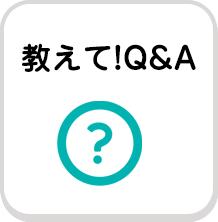 教えて!Q&A